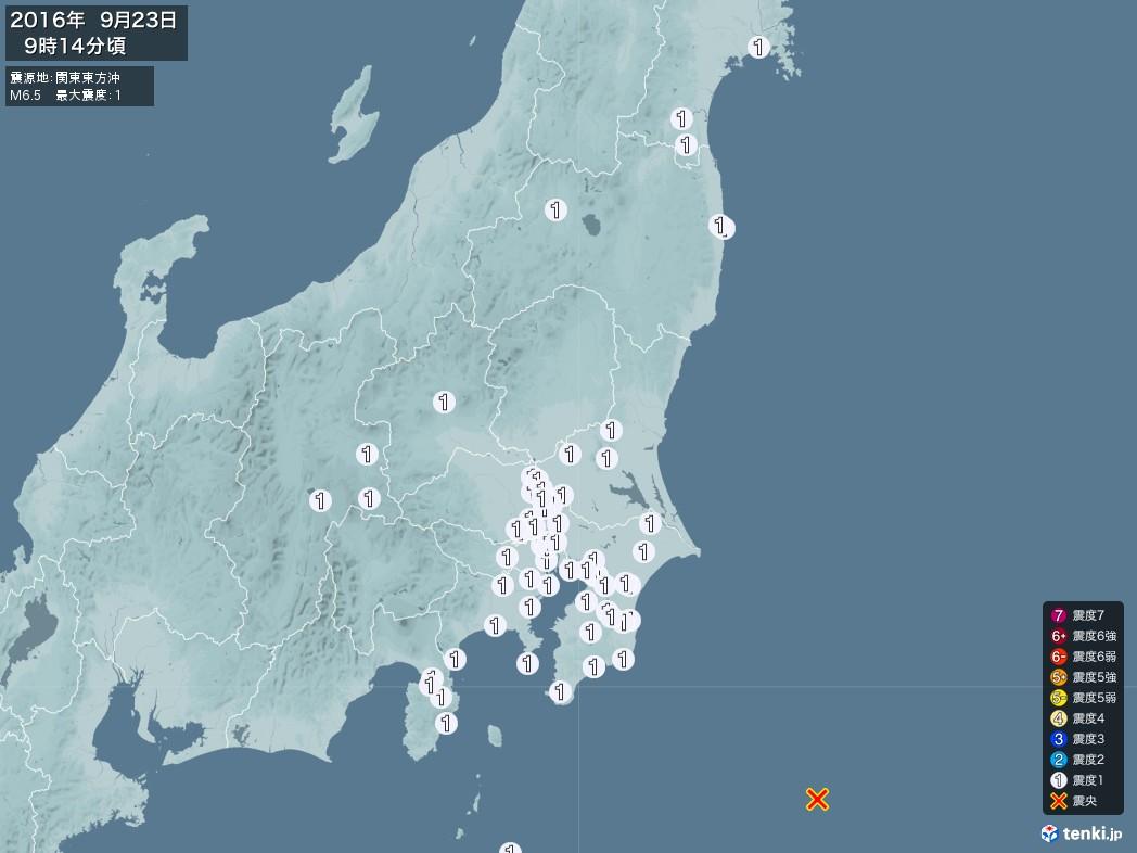 地震情報 2016年09月23日 09時14分頃発生 最大震度:1 震源地:関東東方沖(拡大画像)