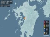 2016年09月23日20時41分頃発生した地震