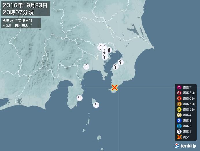 地震情報(2016年09月23日23時07分発生)