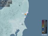 2016年09月24日15時10分頃発生した地震