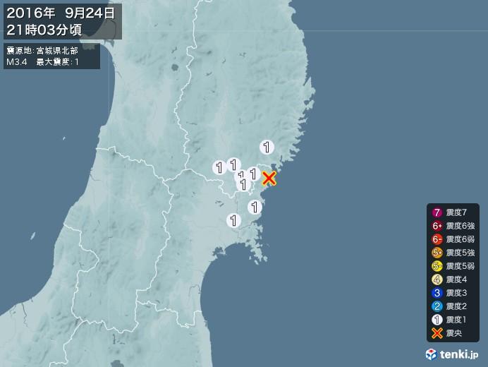 地震情報(2016年09月24日21時03分発生)