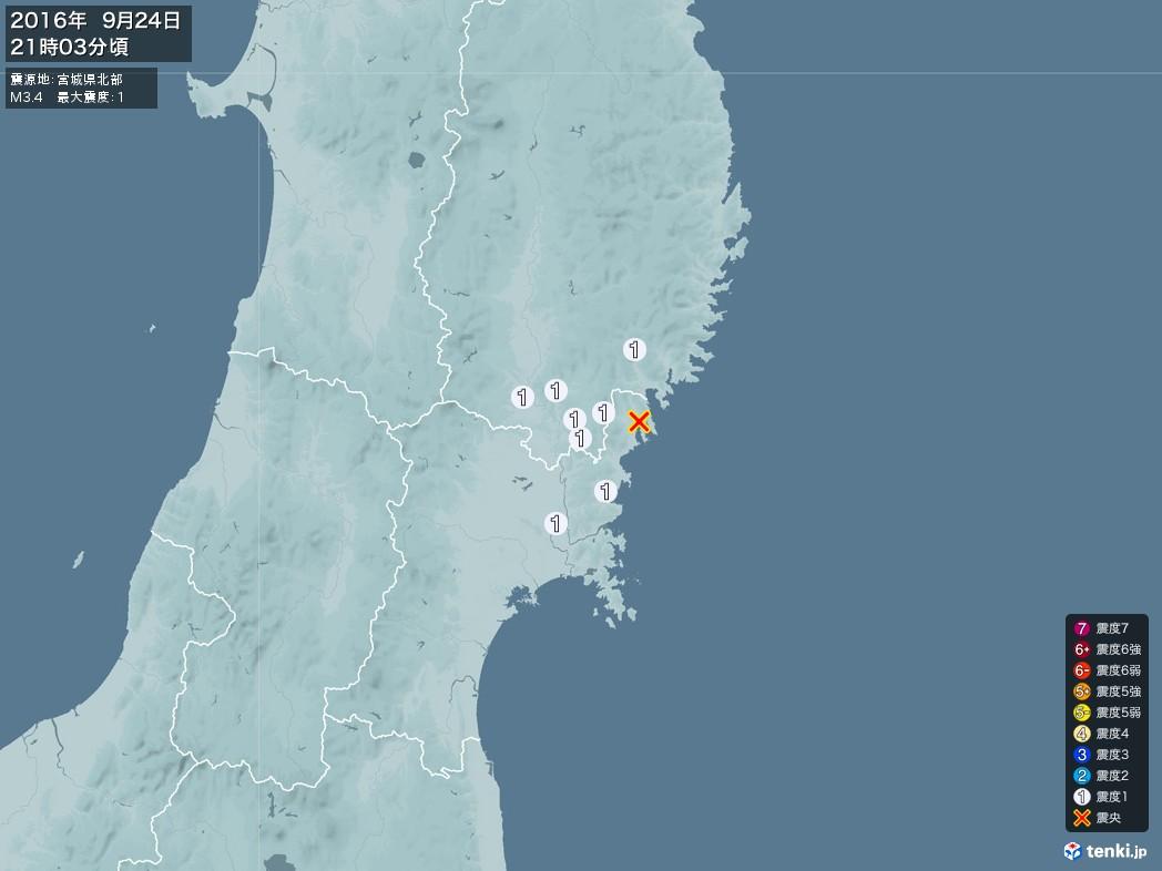 地震情報 2016年09月24日 21時03分頃発生 最大震度:1 震源地:宮城県北部(拡大画像)