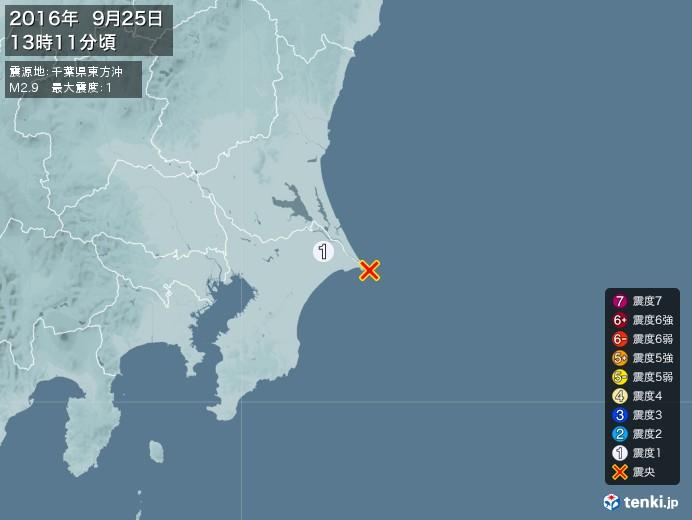 地震情報(2016年09月25日13時11分発生)