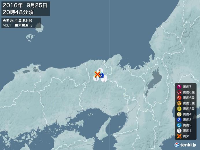 地震情報(2016年09月25日20時48分発生)