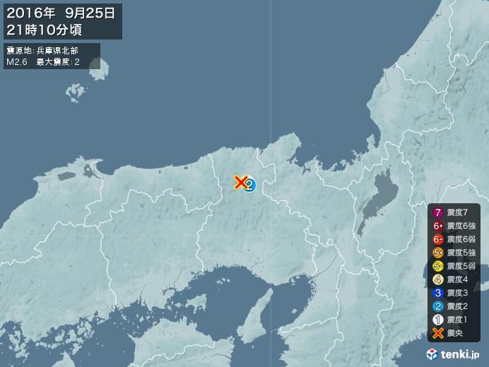 地震情報(2016年09月25日21時10分発生)