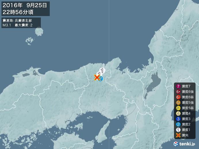 地震情報(2016年09月25日22時56分発生)