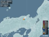 2016年09月25日22時56分頃発生した地震
