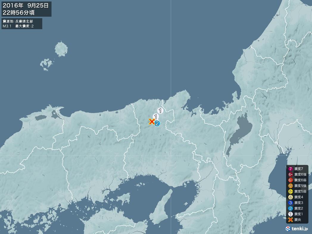 地震情報 2016年09月25日 22時56分頃発生 最大震度:2 震源地:兵庫県北部(拡大画像)