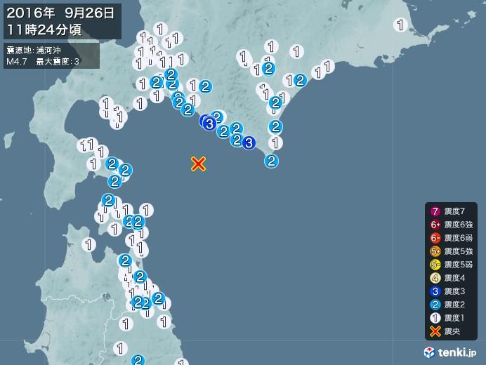 地震情報(2016年09月26日11時24分発生)