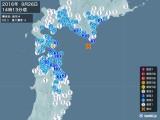 2016年09月26日14時13分頃発生した地震