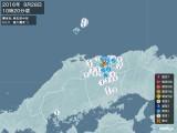2016年09月28日10時20分頃発生した地震