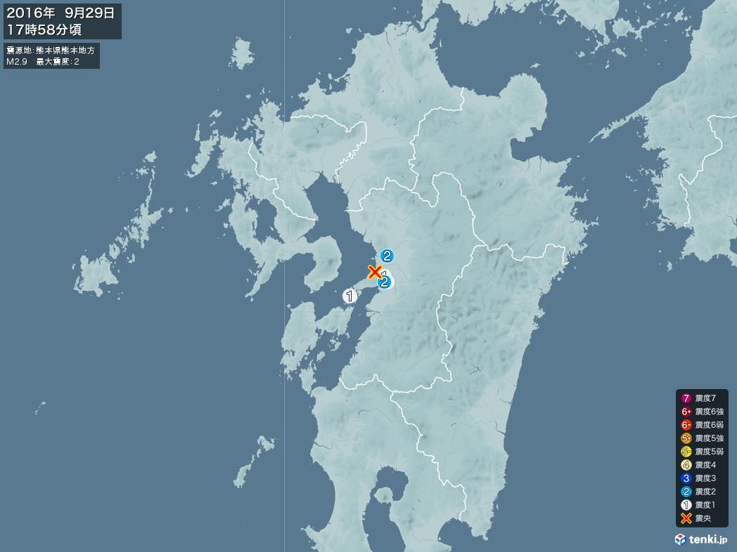 地震情報 2016年09月29日 17時58分頃発生 最大震度:2 震源地:熊本県熊本地方(拡大画像)