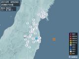 2016年09月29日20時57分頃発生した地震