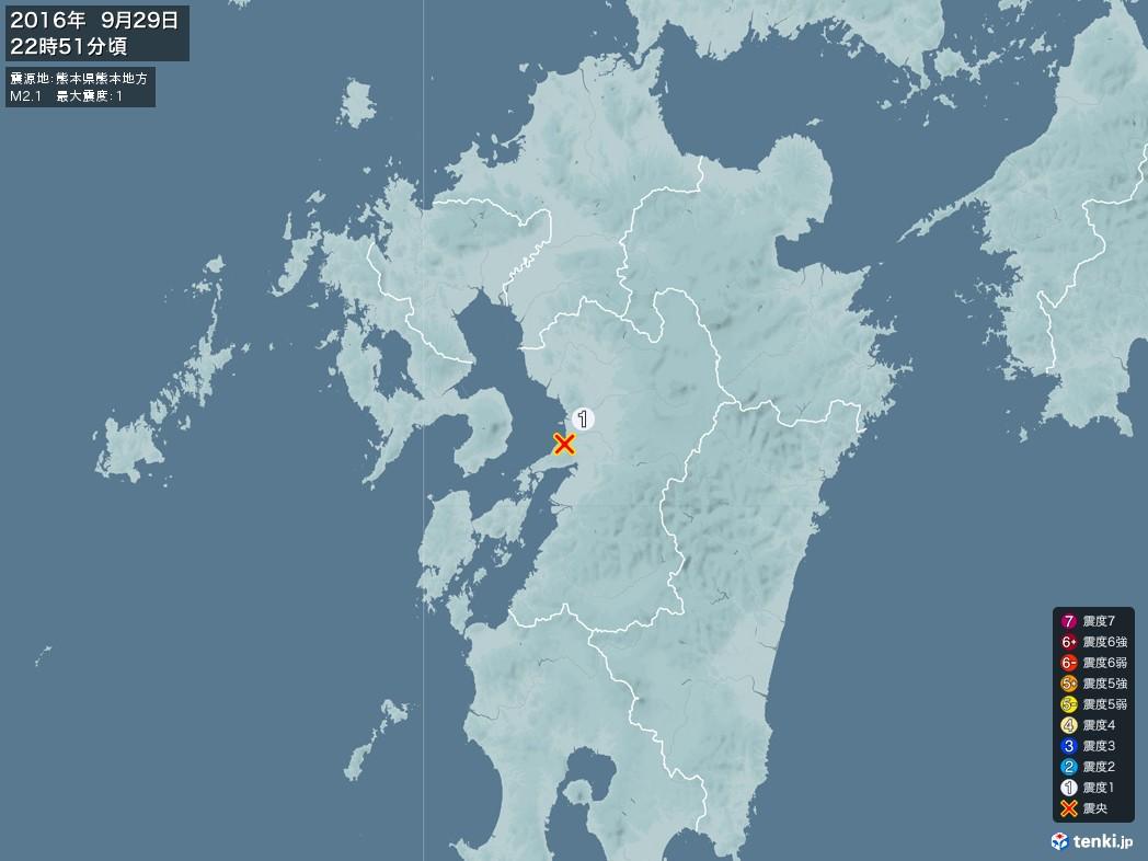 地震情報 2016年09月29日 22時51分頃発生 最大震度:1 震源地:熊本県熊本地方(拡大画像)