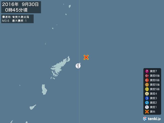 地震情報(2016年09月30日00時45分発生)