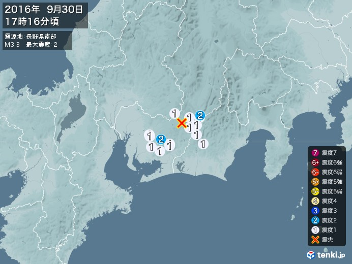 地震情報(2016年09月30日17時16分発生)