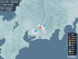 2016年09月30日17時16分頃発生した地震