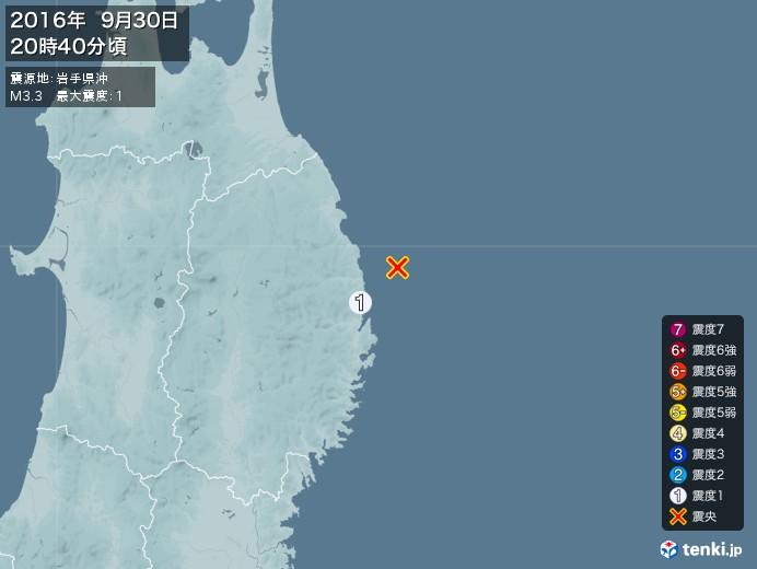 地震情報(2016年09月30日20時40分発生)