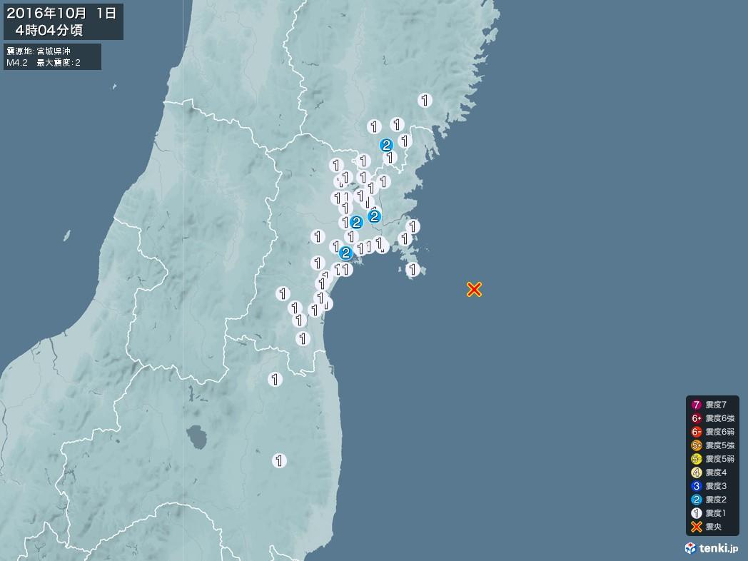 地震情報 2016年10月01日 04時04分頃発生 最大震度:2 震源地:宮城県沖(拡大画像)
