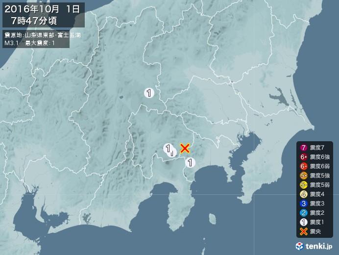 地震情報(2016年10月01日07時47分発生)