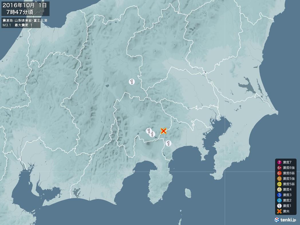 地震情報 2016年10月01日 07時47分頃発生 最大震度:1 震源地:山梨県東部・富士五湖(拡大画像)