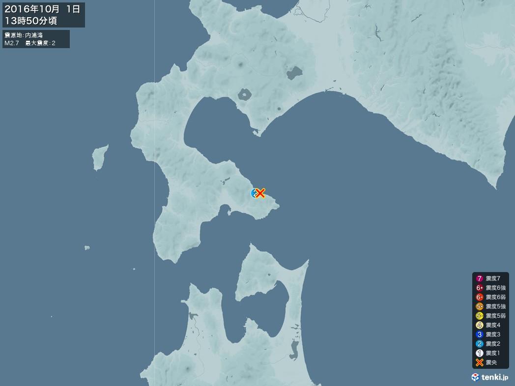 地震情報 2016年10月01日 13時50分頃発生 最大震度:2 震源地:内浦湾(拡大画像)