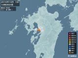 2016年10月01日14時39分頃発生した地震