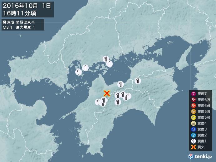 地震情報(2016年10月01日16時11分発生)