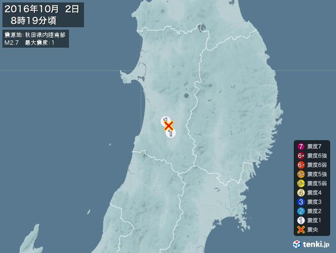 地震情報(2016年10月02日08時19分発生)