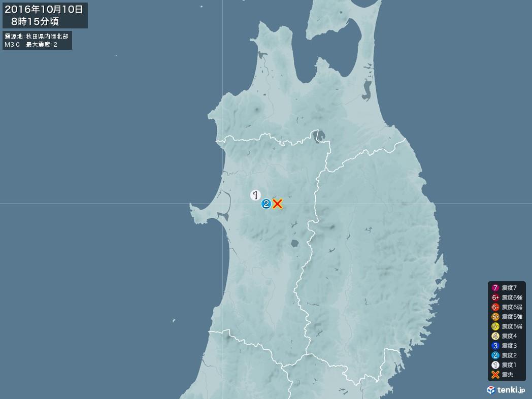 地震情報 2016年10月10日 08時15分頃発生 最大震度:2 震源地:秋田県内陸北部(拡大画像)