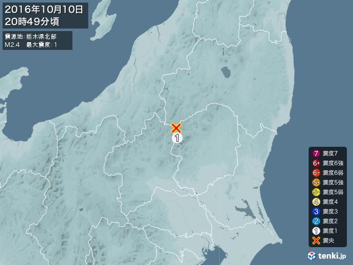 地震情報(2016年10月10日20時49分発生)