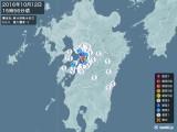 2016年10月12日15時56分頃発生した地震
