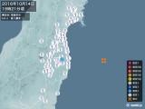2016年10月14日19時21分頃発生した地震