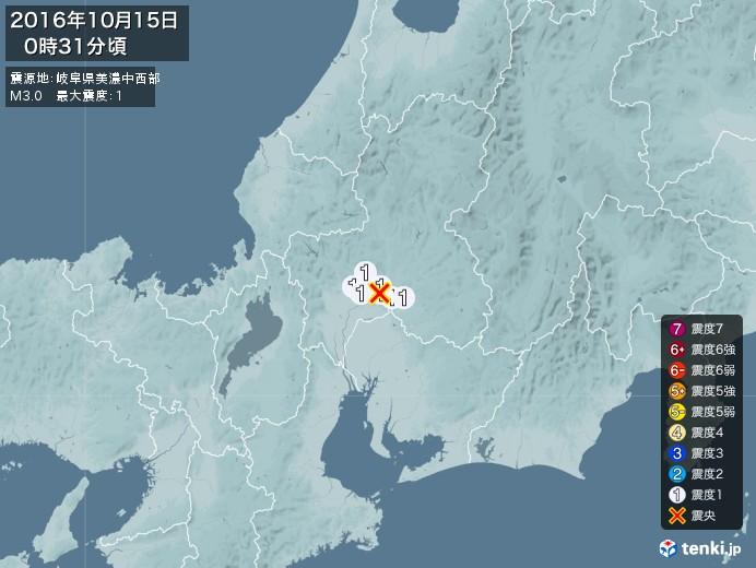 地震情報(2016年10月15日00時31分発生)