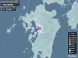 2016年10月15日09時38分頃発生した地震