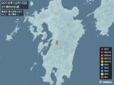 2016年10月15日21時55分頃発生した地震