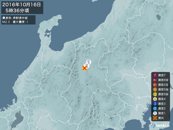 地震情報(2016年10月16日05時36分発生)