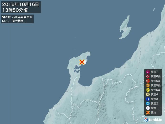地震情報(2016年10月16日13時50分発生)
