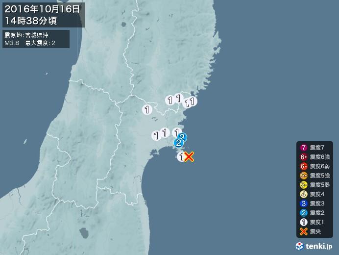 地震情報(2016年10月16日14時38分発生)