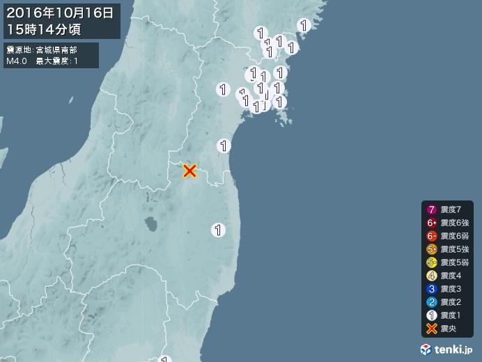 地震情報(2016年10月16日15時14分発生)