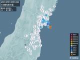 2016年10月16日16時58分頃発生した地震