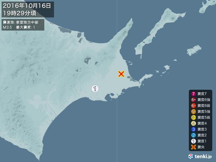 地震情報(2016年10月16日19時29分発生)