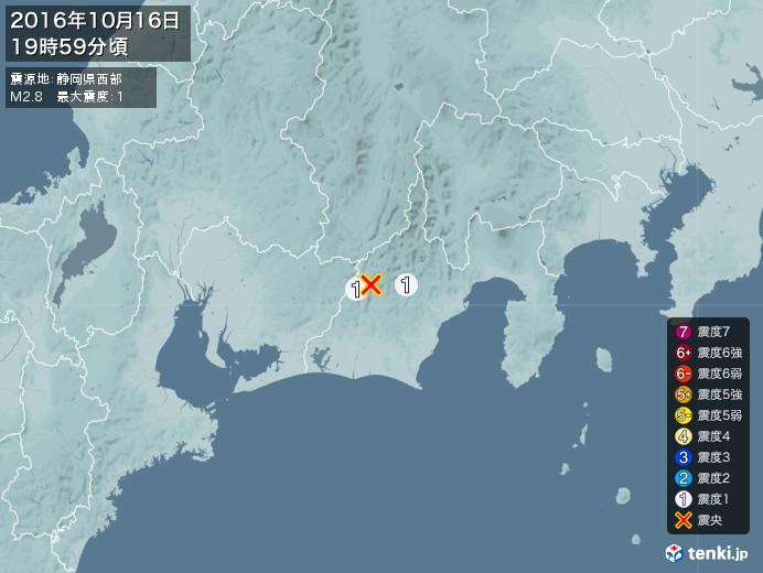 地震情報(2016年10月16日19時59分発生)