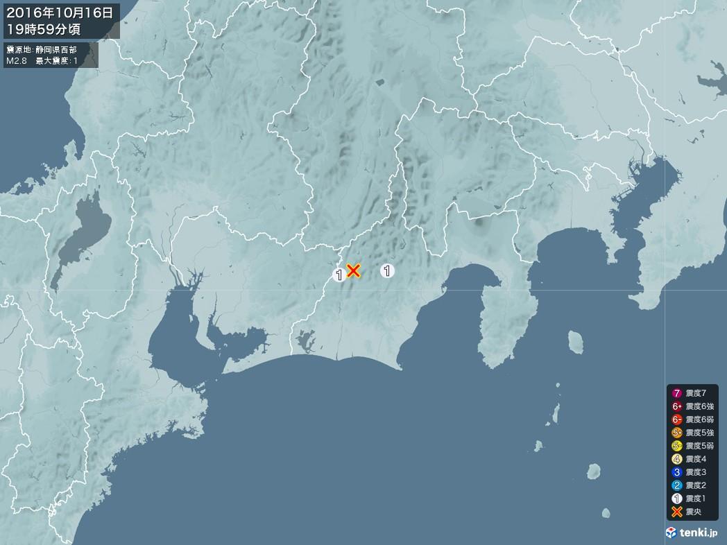地震情報 2016年10月16日 19時59分頃発生 最大震度:1 震源地:静岡県西部(拡大画像)