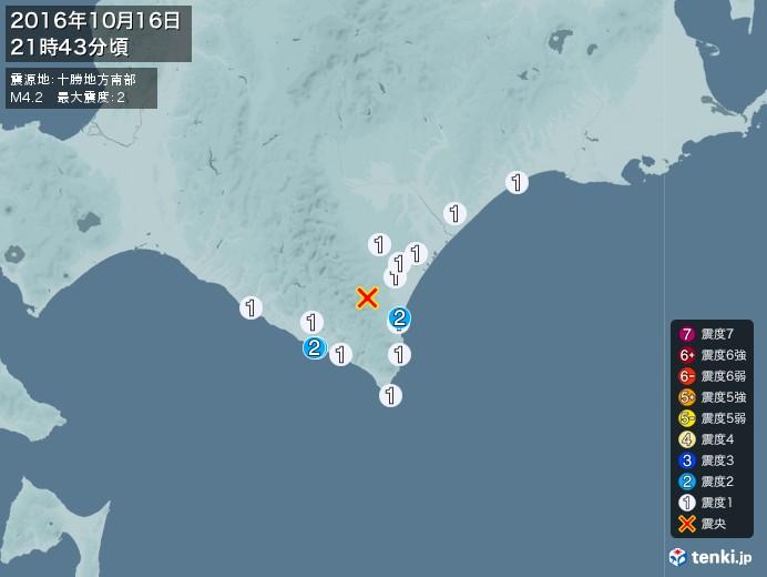 地震情報(2016年10月16日21時43分発生)