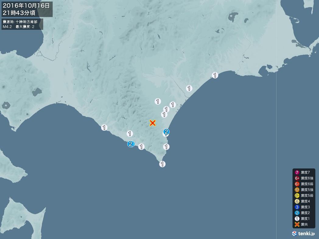 地震情報 2016年10月16日 21時43分頃発生 最大震度:2 震源地:十勝地方南部(拡大画像)