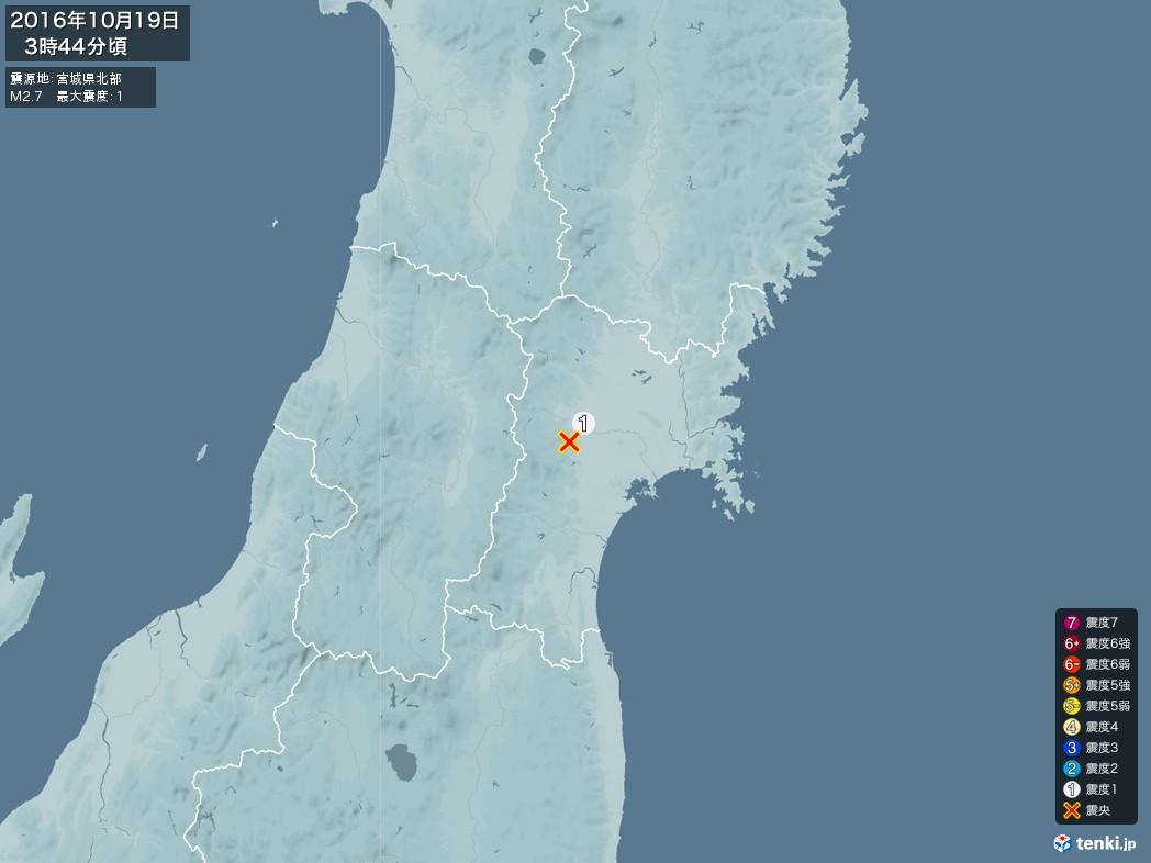 地震情報 2016年10月19日 03時44分頃発生 最大震度:1 震源地:宮城県北部(拡大画像)