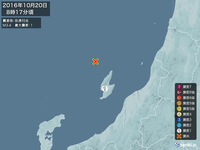 地震情報(2016年10月20日08時17分発生)