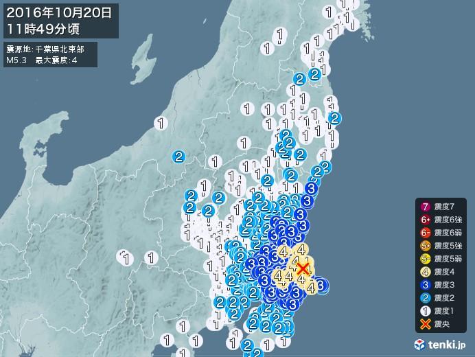 地震情報(2016年10月20日11時49分発生)