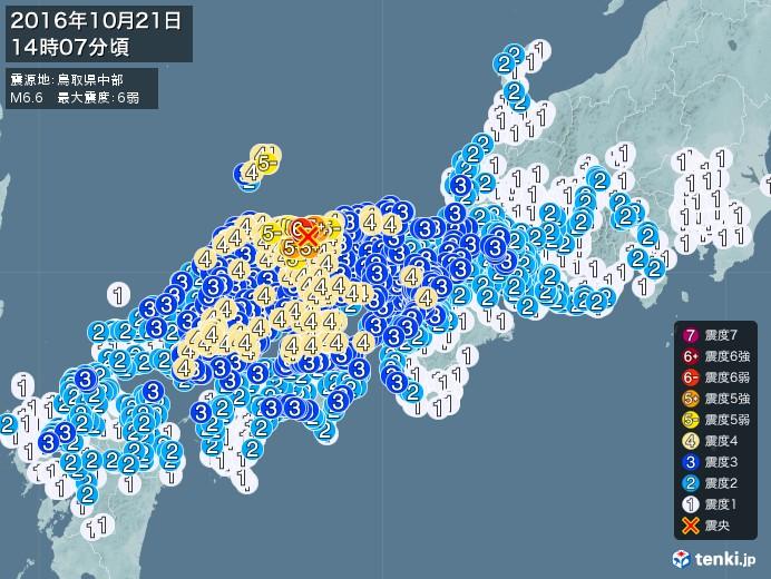 地震情報(2016年10月21日14時07分発生)